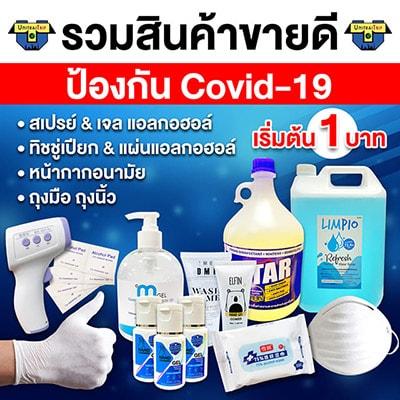 สินค้าต้องมี...สู้ COVID-19