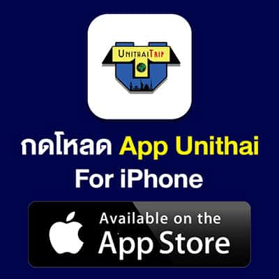 Unithai App For IOS